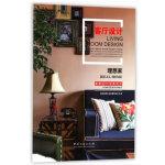 客厅设计(理想家)/家居设计宝典系列
