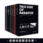 世界文学名著系列全6册 美丽新世界了不起的盖茨比瓦尔登湖人间天堂动物庄园1984 经典全译本中英文版二合一