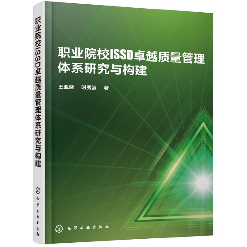 职业院校ISSD卓越质量管理体系研究与构建(王亚盛)