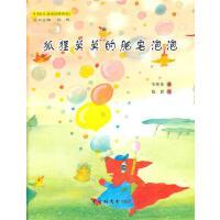 狐狸莫莫的肥皂泡泡 王轶美 著 中国福利会出版社
