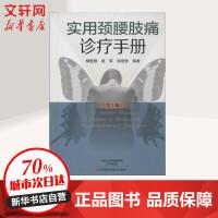 实用颈腰肢痛诊疗手册(第3版) 河南科学技术出版社