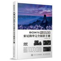 SONY a6500索尼微单完全摄影手册 北极光摄影 9787115451644