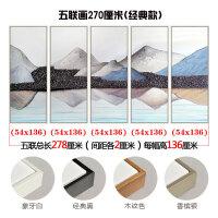 新中式装饰画抽象画客厅山水画背景墙风水靠山大气办公室挂画