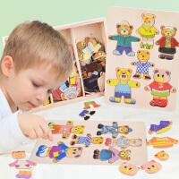 宝宝积木六只小熊换衣服木质拼图1-3-6岁启蒙早教玩具 升级版 【升级版】幸福一家人