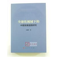 正版现货 全球化视域下的中国发展道路研究 人民出版社