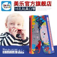 美乐(Joanmiro) 口琴儿童音乐玩具宝宝启蒙吹奏乐器16排双孔卡通动物口风琴