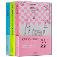 花儿朵朵 老大再见 大学是座城 韩梦泽成长三部曲 全套3册 当代长篇小说 百花文艺出版社出版正版
