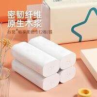 喜朗 谷斑畅享卷纸24卷纸巾家用卫生纸厕纸家庭实惠装