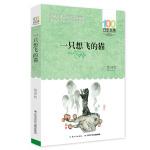 一只想飞的猫 百年百部经典书系 著名童话作家陈伯吹先生童话集