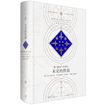 努门诺尔与中洲之未完的传说(pdf+txt+epub+azw3+mobi电子书在线阅读下载)