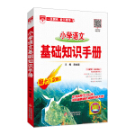 2020小学语文 基础知识手册