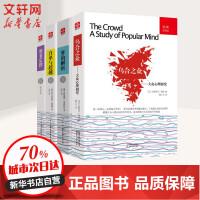 墨菲定律+梦的解析+乌合之众+自卑与超越(4册) 古吴轩出版社