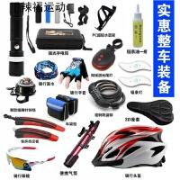 骑行装备套装山地车装备套餐组合车前灯全套自行车配件