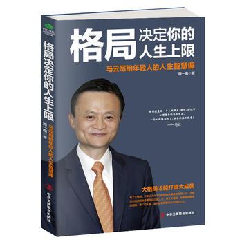 格局决定你的人生上限:马云写给年轻人的人生智慧课 正版书籍 限时抢购 24小时内发货 当当低价 团购更优惠 13521405301 (V同步)