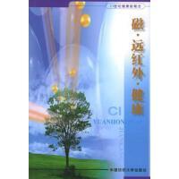 【二手书9成新】磁远红外健康――21世纪健康新概念 姚鼎山 东华大学出版社 9787810383097