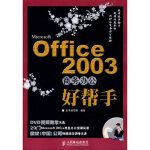 【新书店正版】Microsoft Office 2003商务办公好帮手(1CD) 《Microsoft Office