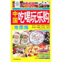 中国吃喝玩乐购(地图版)