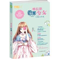 意林:轻文库恋之水晶系列17--格拉斯香薰少女①精灵鸢尾