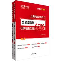 上海公务员考试用书中公2020上海市公务员录用考试全真题库行政职业能力测验3500题升级版