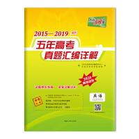 天利38套 2015-2019五年高考真题汇编详解 2020高考必备--英语