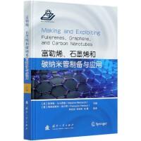富勒烯石墨烯和碳纳米管制备与应用(精)
