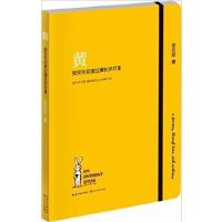 【旧书二手书正版8成新】黄-陪安东尼度过漫长岁月III 安东尼 长江文艺出版社 9787535470652