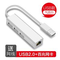 苹果macbook笔记本电脑usb网线转换器pro转接口air接头网络分线器