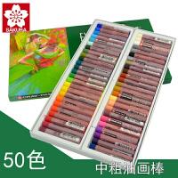 樱花中粗油画棒50色套装美术绘画油性绘画棒油画颜料手绘笔软蜡笔