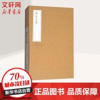 园冶注释(第2版,重排本) 中国建筑工业出版社