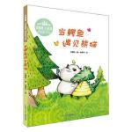 花婆婆・方素珍 原创绘本馆:当鳄鱼遇见熊猫