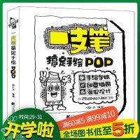 一支笔搞定手绘POP pop书籍 教材入门 手绘POP六体字典书教程手写pop字帖临摹速成实用字典搭配广告表现技法流行