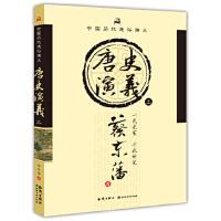 中国历代通俗演义――唐史演义(上) 蔡东潘 9787501570805 知识出版社
