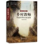 刘慈欣科幻自选集:乡村教师 刘慈欣 长江文艺出版社