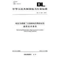 DL/T1152-2012 电压互感器二次回路电压降测试仪通用技术条件