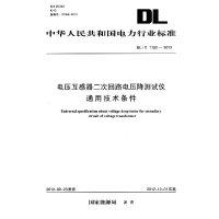DL/T1152-2012 ��夯ジ衅鞫�次回路��航�y��x通用技�g�l件