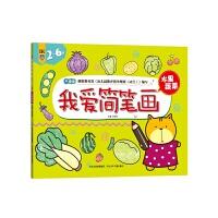 我爱简笔画・水果蔬菜(三步式简笔画教程,易学易仿,轻松开发幼儿美术潜能)