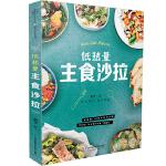 低热量主食沙拉(汉竹)