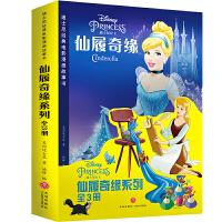 迪士尼经典电影漫画故事书 仙履奇缘系列(全3册)