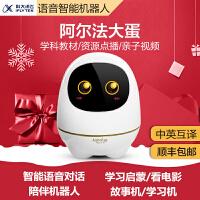 科大讯飞阿尔法大蛋人工智能机器人陪伴娱乐视频通话监控早教学习 英语启蒙儿童故事机 升级版带可 生日礼物 新年礼品