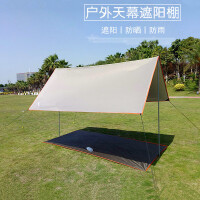 天幕帐篷户外超大防雨防晒遮阳棚沙滩防紫外线钓鱼烧烤简易SN0847