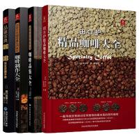 【全套4册】田口护 咖啡品鉴大全 咖啡制作大全 豪华升级版 附赠DVD 享受咖啡时光