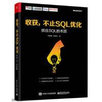 收获不止SQL优化 抓住SQL的本质 sql数据库优化教程书籍 sql优化方法改写技巧 sql数据库书籍 SQL数据程
