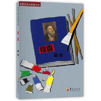 提香画传:世界艺术大师图文馆 9787508055503