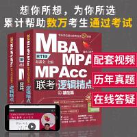 现货 2020mba联考教材 逻辑精点 赵鑫全可搭配陈剑数学高分指南 2020MBA MPA MPAcc联考与经济类联