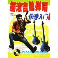 【二手书9成新】摇滚吉他弹唱快速入门 乐海 航空工业出版社 9787801836878