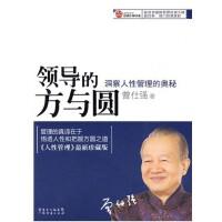 【旧书二手书8成新】领导的方与圆-洞察人性管理的奥秘 曾仕强 广东经济出版社 9787545404