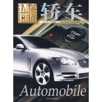 环球奢侈品丛书——轿车