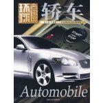 环球奢侈品丛书――轿车