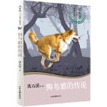 沈石溪十二生肖动物小说――狗与狼的传说