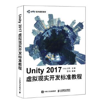 Unity 2017虚拟现实开发标准教程 unity官方授权教程图书 虚拟现实游戏开发设计教程 虚拟现实算法分析 Unity虚拟现实开发入门图书